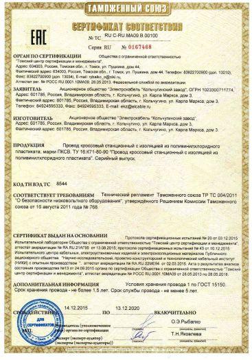 provod-krossovyj-stancionnyj-s-izolyaciej-iz-polivinilxloridnogo-plastika-marki-pksv
