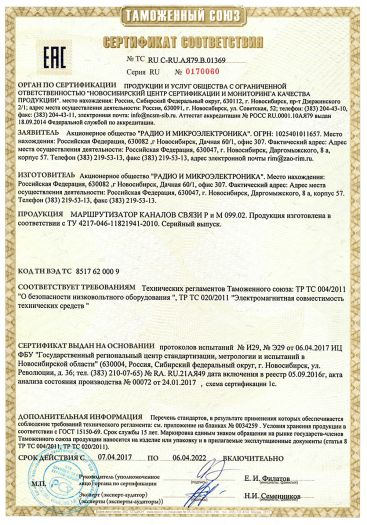 marshrutizator-kanalov-svyazi-r-i-m-099-02