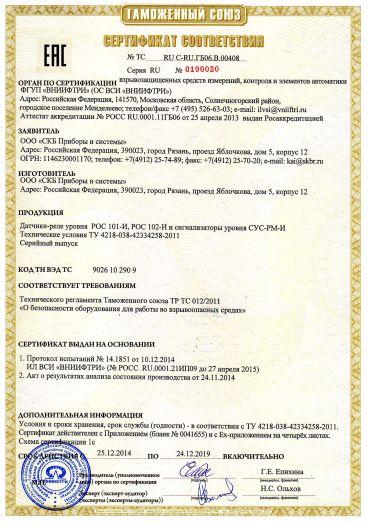 datchiki-rele-urovnya-ros-101-i-ros-102-i-i-signalizatory-urovnya-sus-rm-i