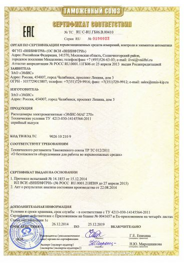 rasxodomery-elektromagnitnye-emis-mag-270-2