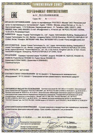 servery-torgovoj-marki-huawei-modeli-rh2288-v3-n22n-03-rh2285-v3-n22m-03-fusionserver-rh2288-v3-fusion-server-rh2285-v3