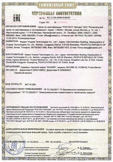 servery-torgovoj-marki-huawei-modeli-rh1288-v3-nt2m-03-fusionserver-rh1288-v3