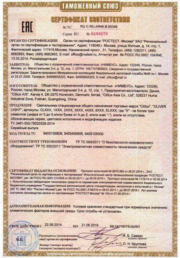 svetilniki-stacionarnye-obshhego-naznacheniya-torgovyx-marok-citilux-oliver-light