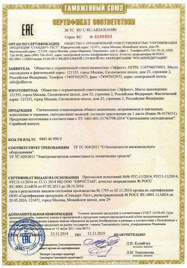 svetilniki-stacionarnye-obshhego-naznacheniya-vstraivaemye-i-nakladnye-konsolnye-i-torcevye-svetodiodnye
