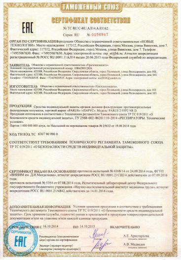 sredstva-individualnoj-zashhity-organov-dyxaniya-filtruyushhie-protivoaerozolnye-filtruyushhie-polumaski-torgovoj-marki-parusparus-model-parus-2-ffp2-nr-d
