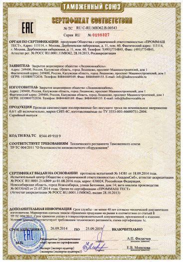 provoda-samonesushhie-izolirovannye-bez-nesushhego-trosa-na-nominalnoe-napryazhenie-06-1-kv-vklyuchitelno-marki-sip-4s