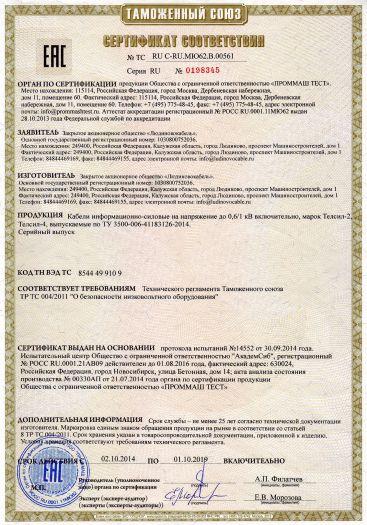 kabeli-informacionno-silovye-na-napryazhenie-do-06-1-kv-vklyuchitelno-marok-telsil-2-telsil-4