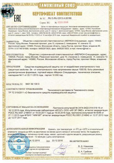 sredstva-individualnoj-zashhity-nog-ot-vozdejstviya-elektricheskogo-toka-boty-rezinovye-dielektricheskie-formovye-torgovoj-marki-merion-specodezhda