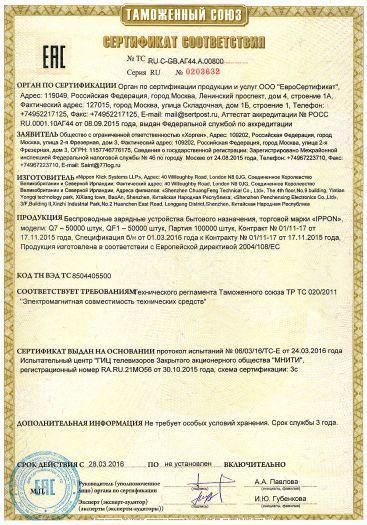besprovodnye-zaryadnye-ustrojstva-bytovogo-naznacheniya-torgovoj-marki-ippon-modeli-q7-qf1