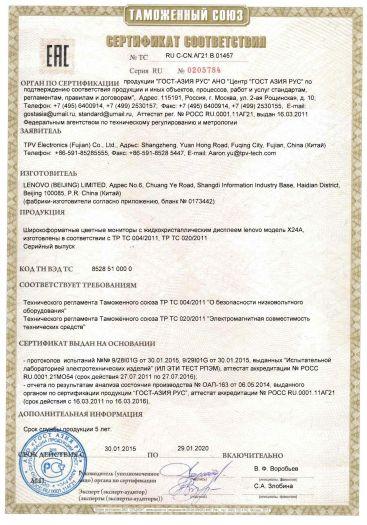 shirokoformatnye-cvetnye-monitory-s-zhidkokristallicheskim-displeem-lenovo-model-x24a