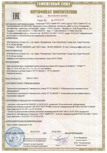 cvetnye-monitory-s-zhidkokristallicheskim-displeem-aoc-modeli-270lm000