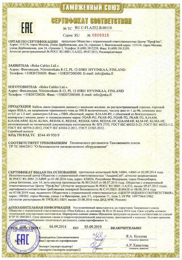 kabel-svyazi-peredachi-dannyx-s-mednymi-zhilami-ne-rasprostranyayushhij-gorenie-torgovoj-marki-reka-s-pvx-obolochkoj-marki-kjaam-rv-s-obolochkoj-iz-bezgalogennogo-kompaunda-s-nizkim-dymo-i-ga