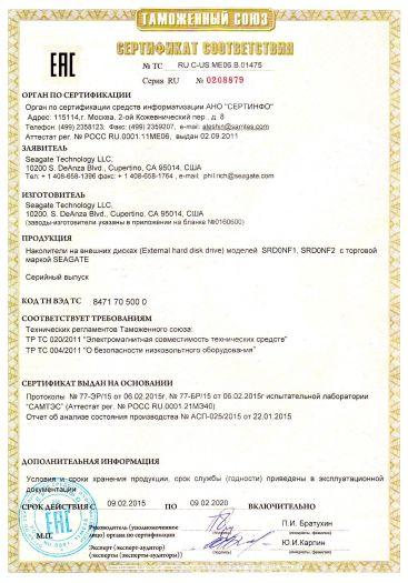 nakopiteli-na-vneshnix-diskax-external-hard-disk-drive-modelej-srd0nf1-srd0nf2-s-torgovoj-markoj-seagate