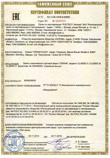 lampy-nakalivaniya-torgovoj-marki-osram-modeli-classic-a-classic-v-classic-p