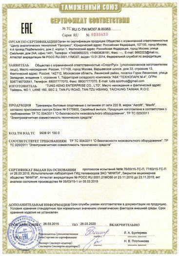 trenazhery-bytovye-sportivnye-s-pitaniem-ot-seti-220-v-marki-aerofit-maxfit