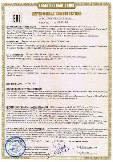 grili-elektricheskie-bytovye-torgovoj-marki-tefal-modelej-gc71xxxx-gc72xxxx