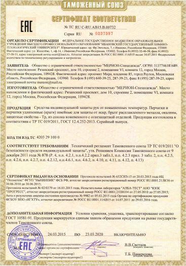 sredstva-individualnoj-zashhity-ruk-ot-povyshennyx-temperatur-perchatki-i-perchatki-udlinennye-kragi-shvejnye-dlya-zashhity-ot-iskr-bryzg-rasplavlennogo-metalla-okaliny-zashhitnye-svojstva-tr