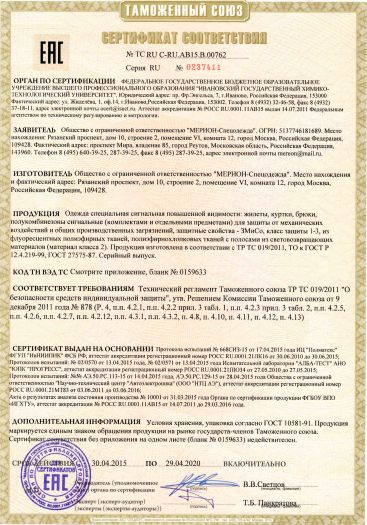 odezhda-specialnaya-signalnaya-povyshennoj-vidimosti-zhilety-kurtki-bryuki-polukombinezony-signalnye-komplektami-i-otdelnymi-predmetami-dlya-zashhity-ot-mexanicheskix-vozdejstvij-i-obshhix-proiz