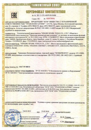 trimmery-benzinomotornye-torgovoj-marki-homeproffe-modeli-gt-1300s-gt-800