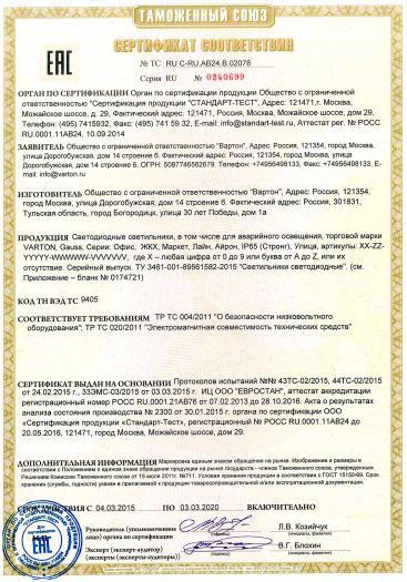 svetodiodnye-svetilniki-v-tom-chisle-dlya-avarijnogo-osveshheniya-torgovoj-marki-varton-gauss-serii-ofis-zhkx-market-lajn-ajron-ip65-strong-ulica