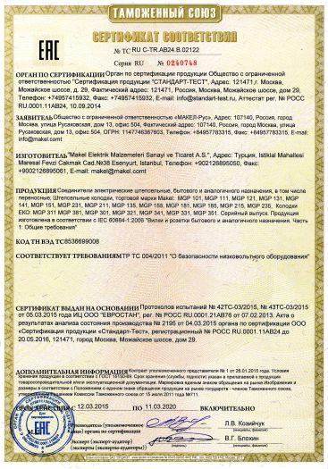 soediniteli-elektricheskie-shtepselnye-bytovogo-i-analogichnogo-naznacheniya-v-tom-chisle-perenosnye-shtepselnye-kolodki-torgovoj-marki-makel-mgp-kolodki-eko