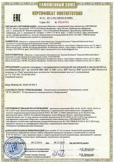 kabeli-silovye-s-polivinilxloridnoj-izolyaciej-i-obolochkoj-na-napryazhenie-do-1-kv-marok-vvg-vvg-p-vvg-nga-vvg-pnga-bbt-nga-ls-vvg-pnga-ls-secheniem-do-25mm2-vklyuchitelno