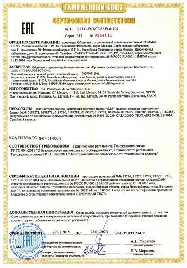 ventilyatory-obshhego-naznacheniya-torgovoj-marki-sp