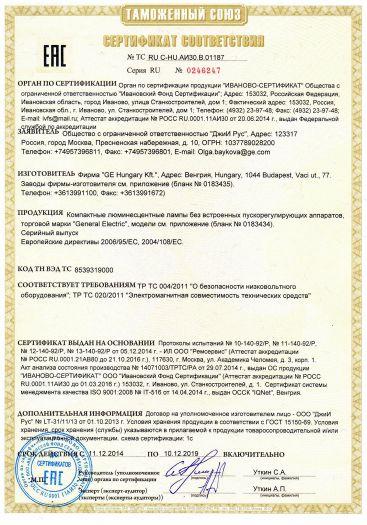 kompaktnye-lyuminescentnye-lampy-bez-vstroennyx-puskoreguliruyushhix-apparatov-torgovoj-marki-general-electric