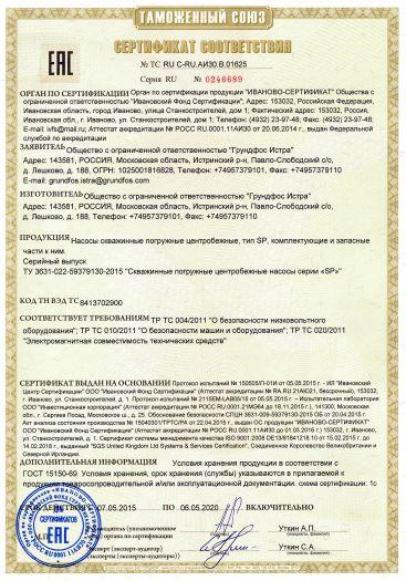 nasosy-skvazhinnye-pogruzhnye-centrobezhnye-tip-sp-komplektuyushhie-i-zapasnye-chasti-k-nim