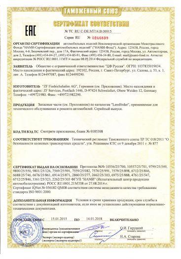 zapasnye-chasti-po-katalogam-lemforder-primenyaemye-dlya-texnicheskogo-obsluzhivaniya-i-remonta-avtomobilej