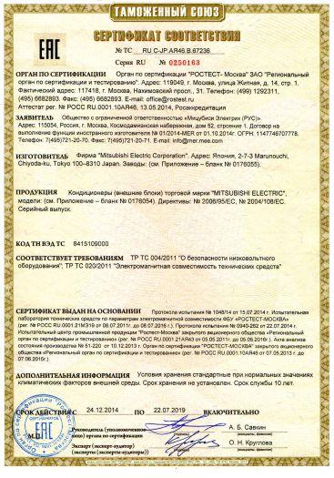kondicionery-vneshnie-bloki-torgovoj-marki-mitsubishi-electric