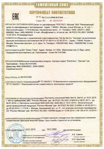 mobilnye-kondicionery-vozduxa-torgovyx-marok-electrolux-zanussi