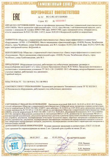 oborudovanie-sosudy-rabotayushhee-pod-izbytochnym-davleniem-resivery-i-vozduxosborniki-kategorij-3-i-4
