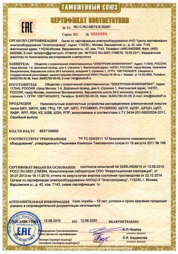 nizkovoltnye-komplektnye-ustrojstva-raspredeleniya-elektricheskoj-energii-tipov-shku-shkun-shm-grshh-pr-shr-shrs-rusm8000-rusm5000-shho70-shh091-shpcn-shhap-yaavr-yarp-yazn-kz-shzv-s