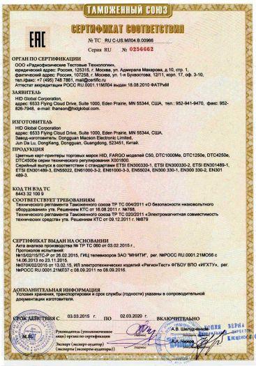 cvetnye-kart-printery-torgovyx-marok-hid-fargo-modelej-s50-dtc1000me-dtc1250e-dtc4250e-dtc4500e