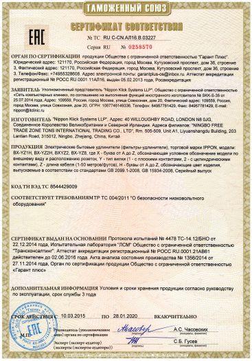 elektricheskie-bytovye-udliniteli-filtry-udliniteli-torgovoj-marki-ippon-modeli-bx-yz1h-bx-yz2h-bxyz2-bx-yz8