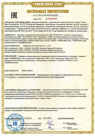 apparaty-elektricheskie-dlya-upravleniya-elektrotexnicheskimi-ustanovkami-tovarnogo-znaka-texenergo-posty-knopochnye-pke-pulty-knopochnye-pkt