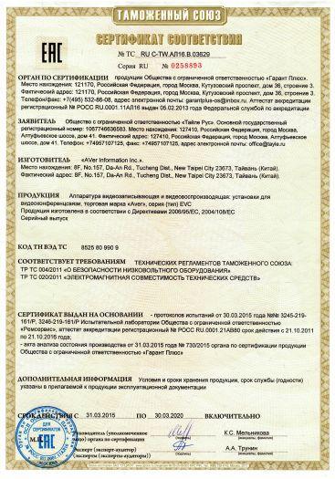 apparatura-videozapisyvayushhaya-i-videovosproizvodyashhaya-ustanovki-dlya-videokonferencsvyazi-torgovaya-marka-aver