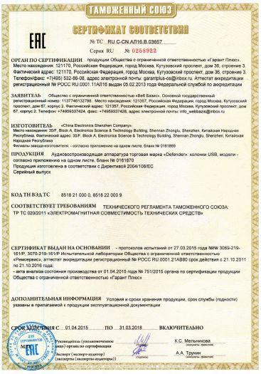 audiovosproizvodyashhaya-apparatura-torgovaya-marka-defender-kolonki-usb