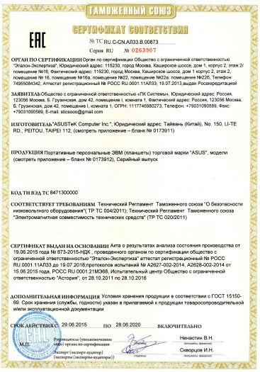 portativnye-personalnye-evm-planshety-torgovoj-marki-asus