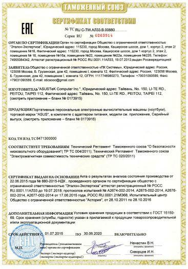 portativnye-personalnye-elektronnye-vychislitelnye-mashiny-noutbuki-torgovoj-marki-asus-v-komplekte-s-adapterom-pitaniya