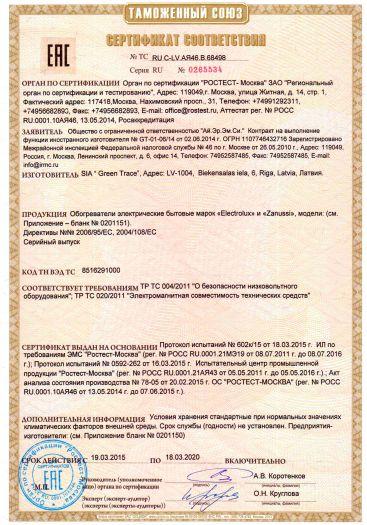 obogrevateli-elektricheskie-bytovye-marok-electrolux-i-zanussi