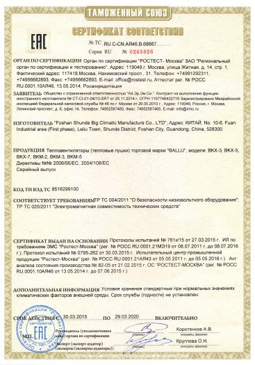 teploventilyatory-teplovye-pushki-torgovoj-marki-ballu-modeli-vkx-3-vkx-5-vkx-7-vkm-2-vkm-3-vkm-5