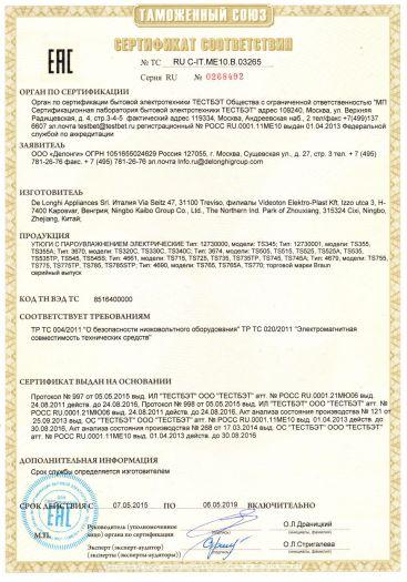 utyugi-s-parouvlazhneniem-elektricheskie-torgovoj-marki-braun
