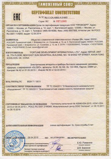 elektricheskie-apparaty-i-pribory-bytovogo-naznacheniya-resivery-efirnye-s-markirovkoj-globo-artikuly-gl30-gl100-gl-100-hra