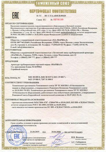 armatura-truboprovodnaya-torgovoj-marki-marshal
