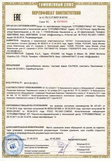 centrobezhnye-nasosy-torgovaya-marka-calpeda