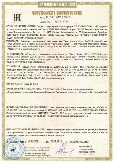 soediniteli-elektricheskie-shtepselnye-rozetki-dlya-otkrytoj-i-skrytoj-provodki-torgovaya-marka-bironi