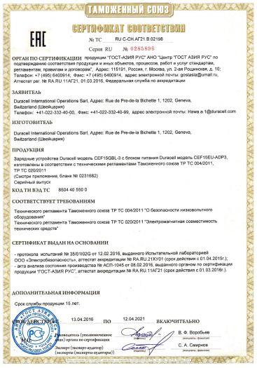 zaryadnye-ustrojstva-duracell-model-cef15gbl-3-s-blokom-pitaniya-duracell-model-cef15eu-adp3