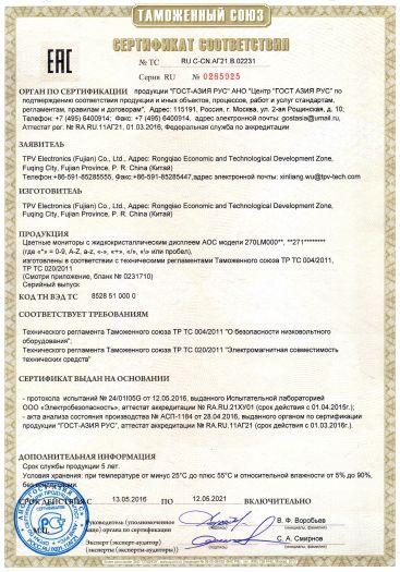 cvetnye-monitory-s-zhidkokristallicheskim-displeem-aoc-modeli-270lm000-271gde-0